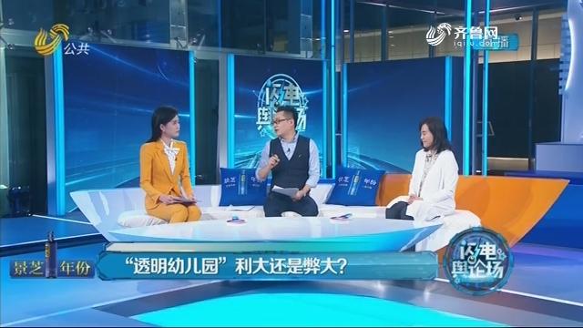 """2019年01月09日《闪电言论场》:""""通明幼儿园""""利大照旧弊大?"""