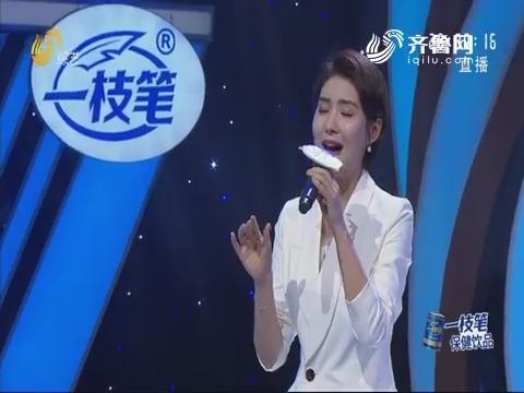 20190109《我是大明星》:王琳对决赵予 谁将晋级十六强