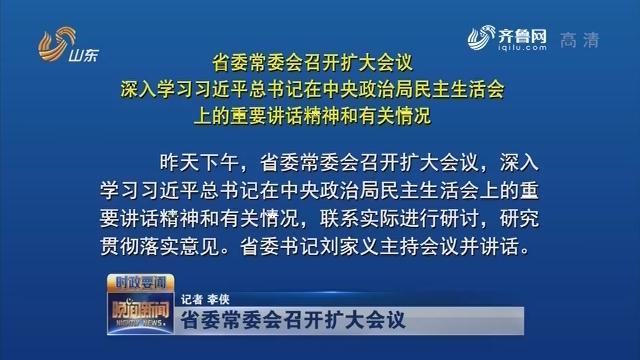 省委常委会召开扩大会议