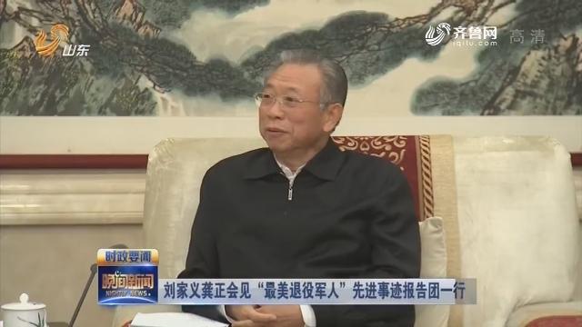 """劉家義龔正會見""""最美退役軍人""""先進事跡報告團一行"""