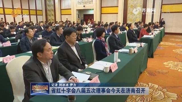 省紅十字會八屆五次理事會今天在濟南召開