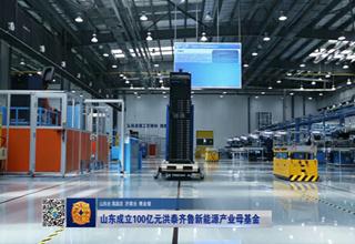 【齐鲁金融】山东成立100亿元洪泰齐鲁新能源产业母基金《齐鲁金融》20190109播出