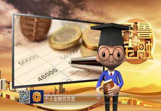 【齐鲁金融】金融小博士 - 个人金融信息《齐鲁金融》20190109播出