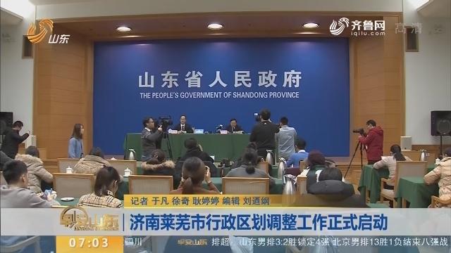 济南莱芜市行政区划调整工作正式启动