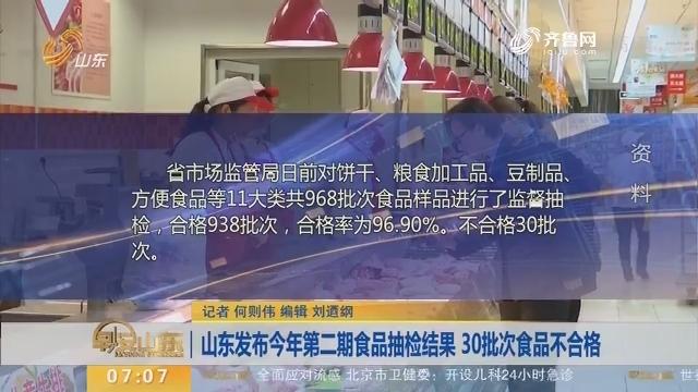 山东发布今年第二期食品抽检结果 30批次食品不合格