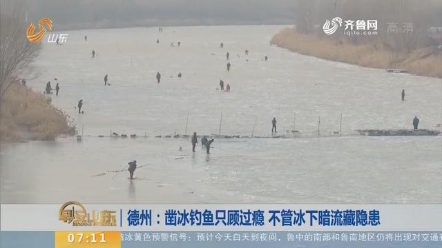 德州:凿冰钓鱼只顾过瘾 不管冰下暗流藏隐患