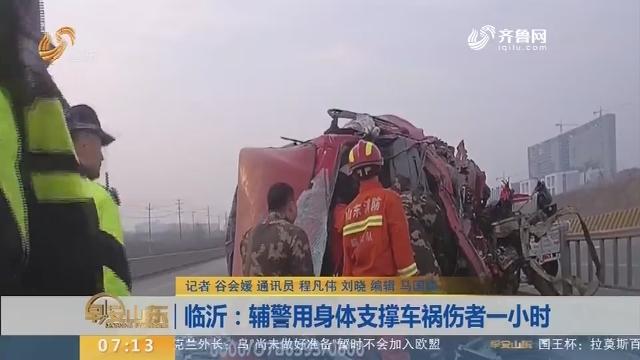 【闪电新闻排行榜】临沂:辅警用身体支撑车祸伤者一小时