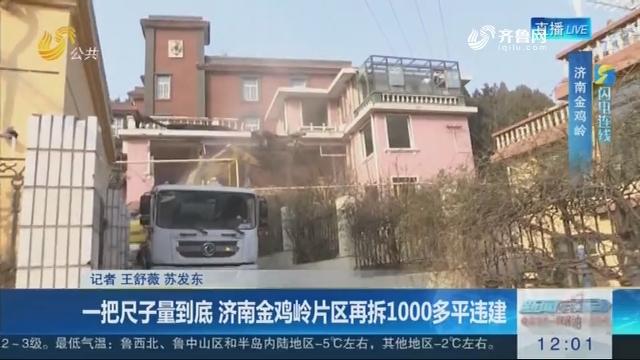【闪电连线】一把尺子量到底 济南金鸡岭片区再拆1000多平违建
