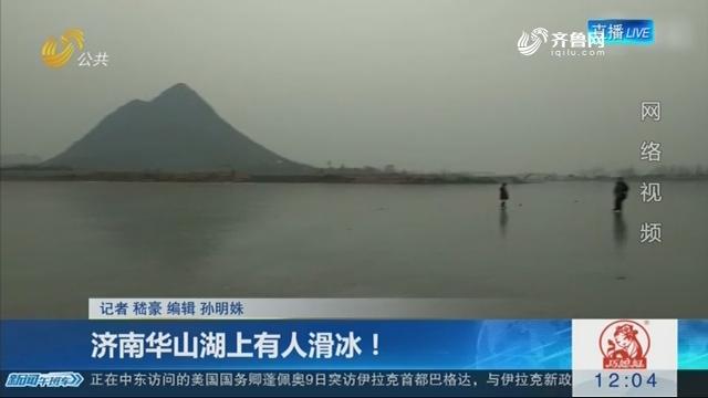 济南华山湖上有人滑冰!