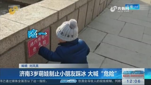 """济南3岁萌娃制止小朋友踩冰 大喊""""危险"""""""