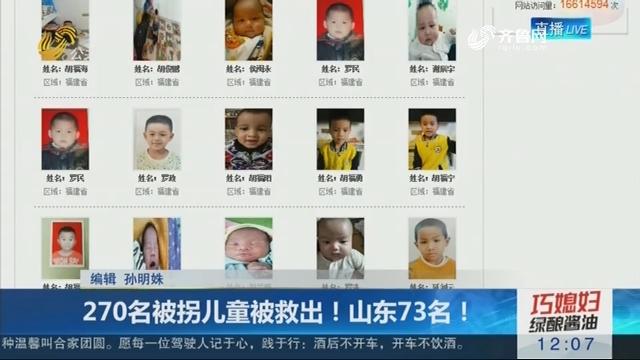 270名被拐儿童被救出!山东73名!