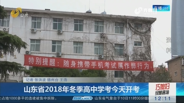 山东省2018年冬季高中学考1月10日开考