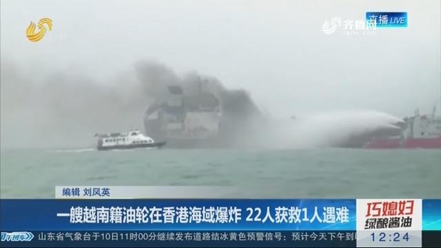 一艘越南籍油轮在香港海域爆炸 22人获救1人遇难