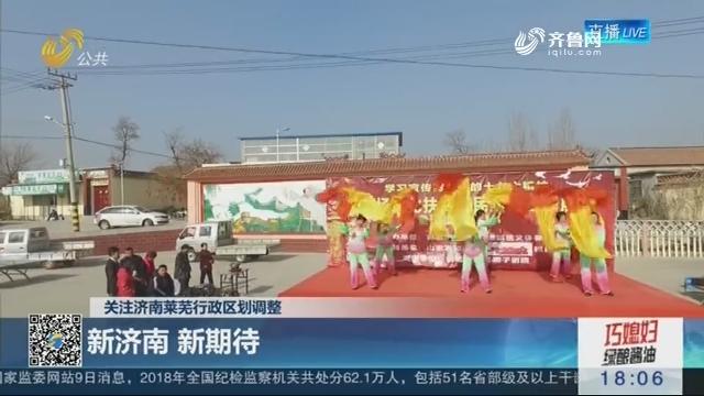 【关注济南莱芜行政区划调整】新济南 新期待