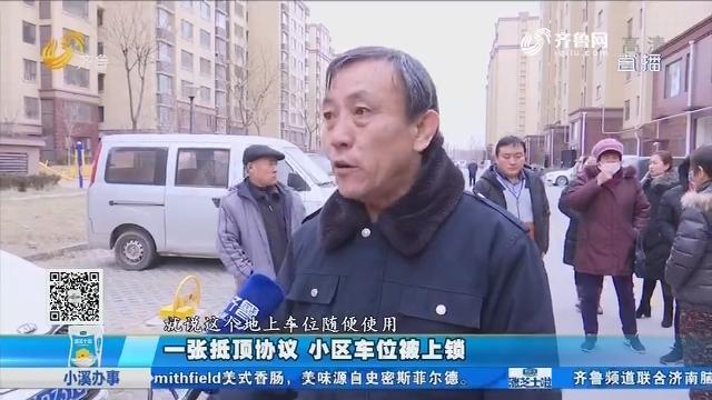 淄博:一张纸顶协议 小区车位被上锁