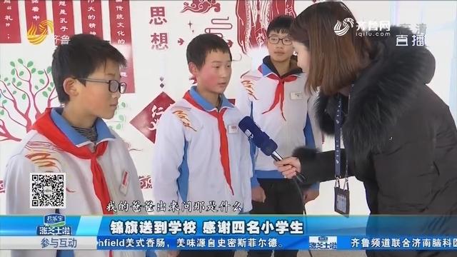 潍坊:锦旗送到学校 感谢四名小学生