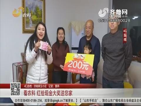 【4G连线:济南舜玉小区】看农科 红绘现金大奖送您家