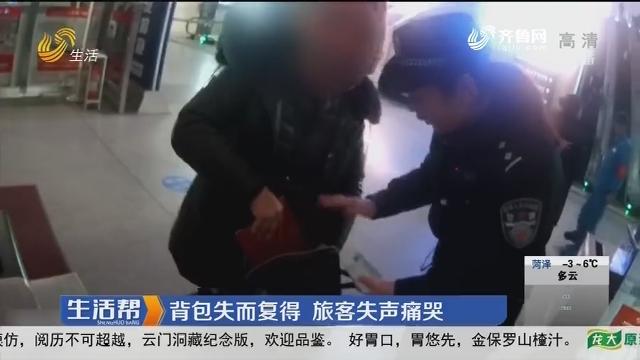 济南:背包失而复得 旅客失声痛哭