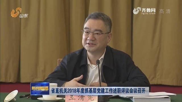 省直机关2018年度抓基层党建工作述职评议会议召开