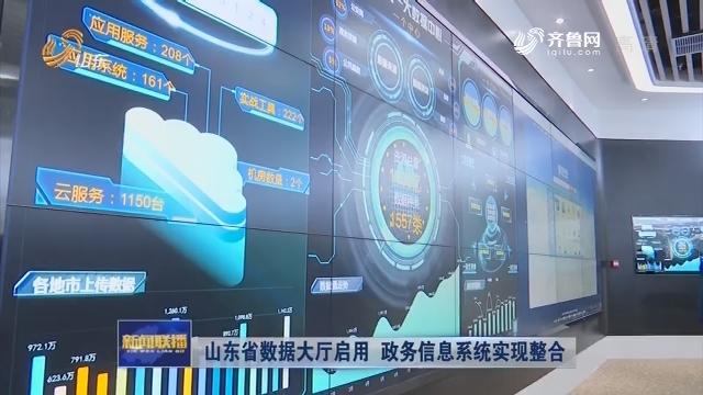 【2019年再出发】山东省数据大厅启用 政务信息系统实现整合