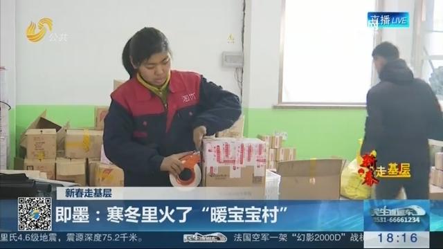 """【新春走基层】即墨:寒冬里火了""""暖宝宝村"""""""