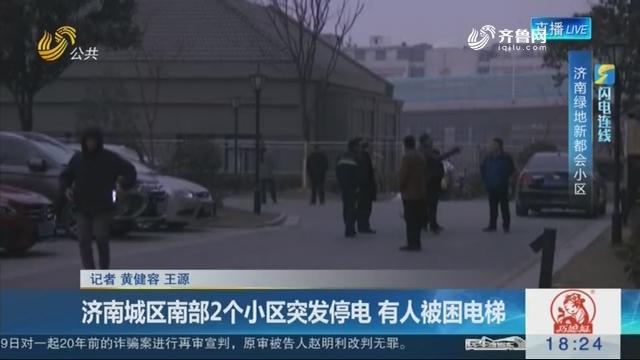 【闪电连线】济南城区南部2个小区突发停电 有人被困电梯