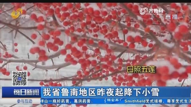我省鲁南地区昨夜起降下小雪