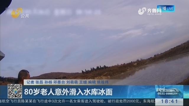 青岛:80岁老人意外滑入水库冰面