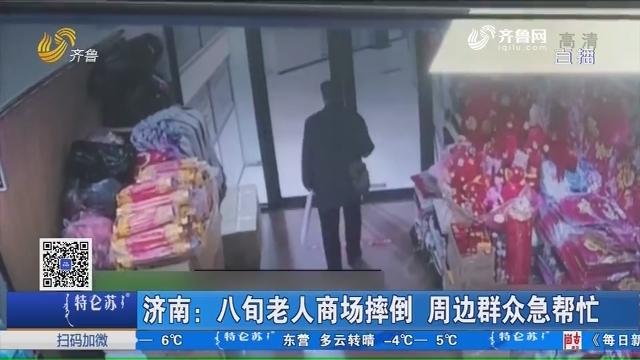 济南:八旬老人商场摔倒 周围群众急帮忙