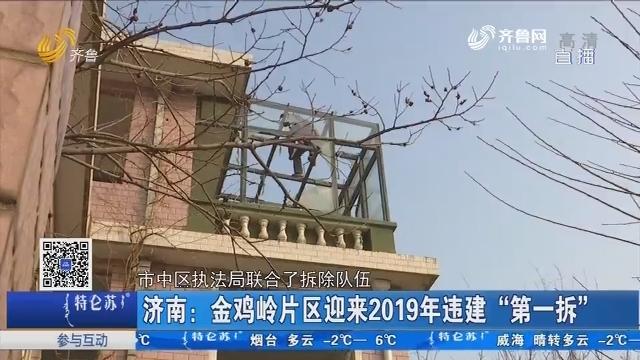 """济南:金鸡岭片区迎来2019年违建""""第一拆"""""""