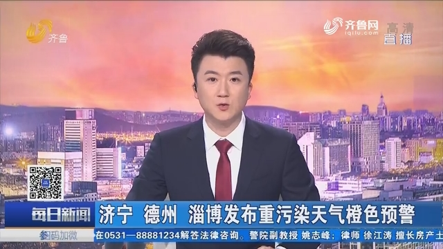 济宁 德州 淄博发布重污染天气橙色预警