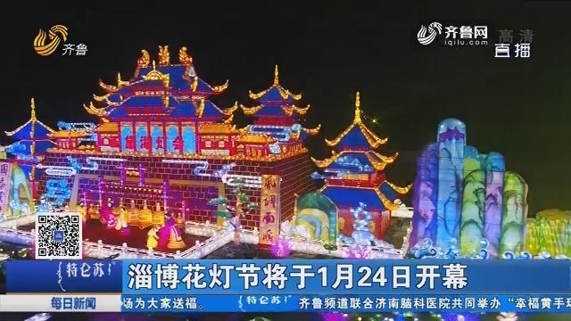 淄博花灯节将于1月24日开幕
