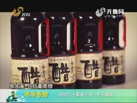 20190110《中国原产递》:枣米香醋