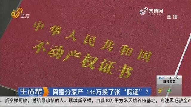 """青岛:离婚分家产 146万换了张""""假证""""?"""