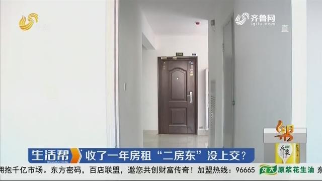 济南:网上租房没到期 被房东赶走?