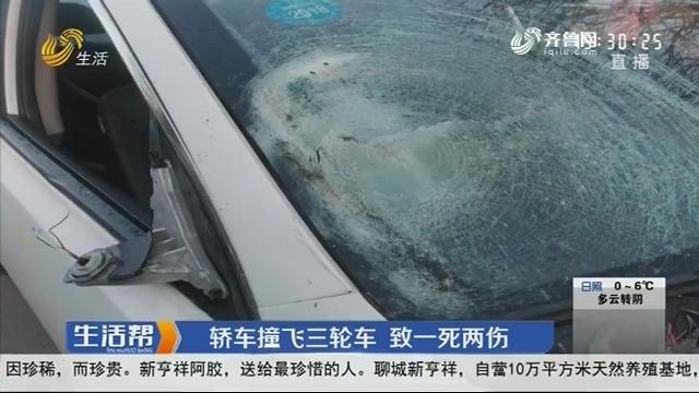 青岛:轿车撞飞三轮车 致一死两伤