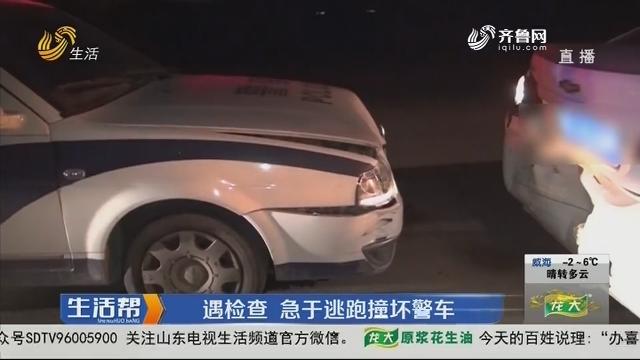 淄博:遇检查 急于逃跑撞坏警车
