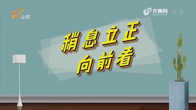 20190110《最炫国剧风》:稍息立正向前看