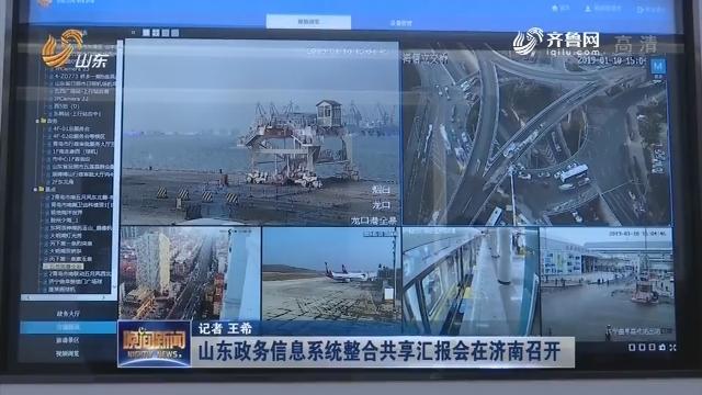 山东政务信息系统整合共享汇报会在济南召开