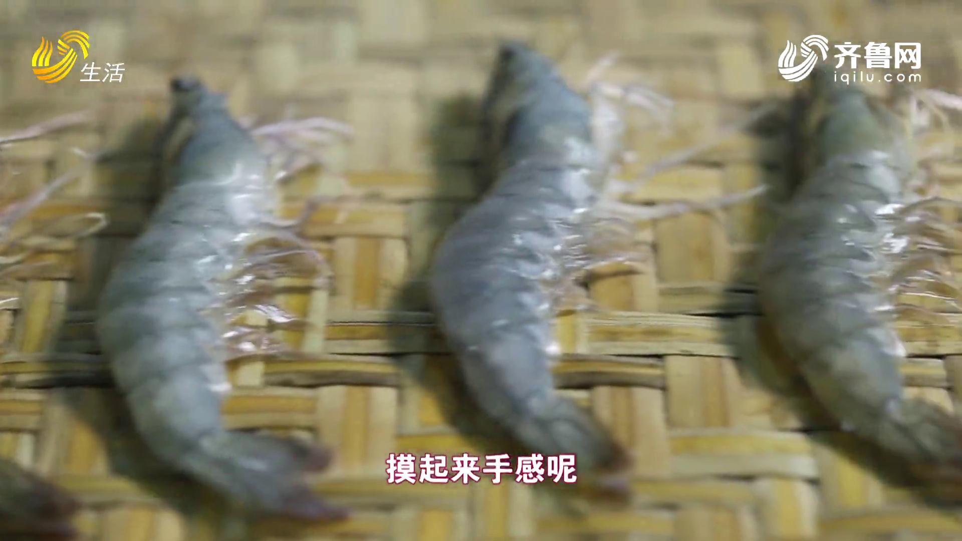 非探不可:如何挑选新鲜虾