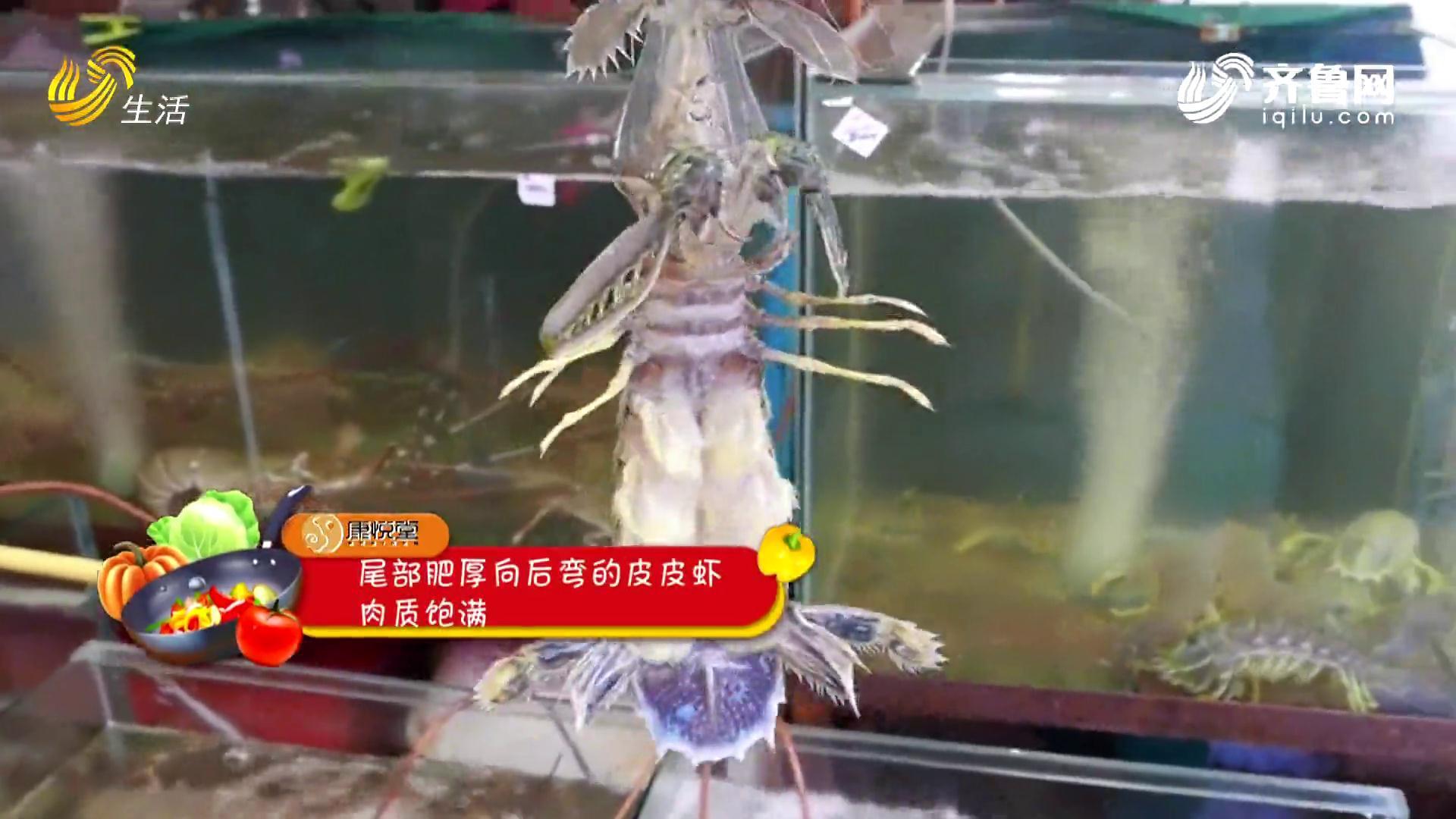 非探不可:如何挑选新鲜皮皮虾