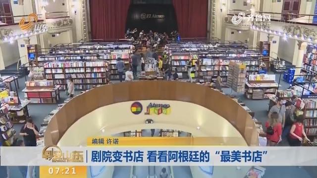 """剧院变书店 看看阿根廷的""""最美书店"""""""