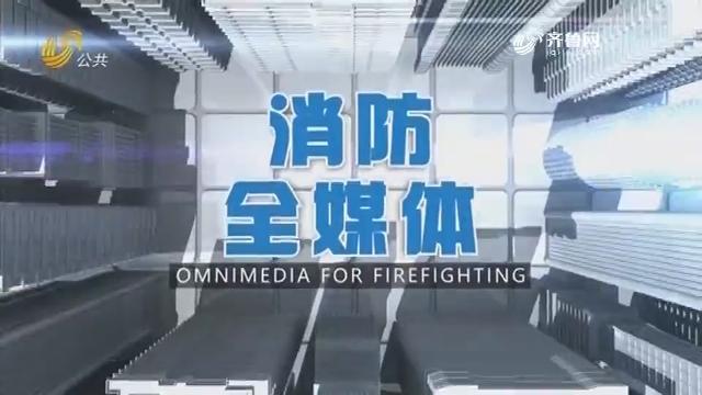 2019年01月11日《消防全媒体》完备版