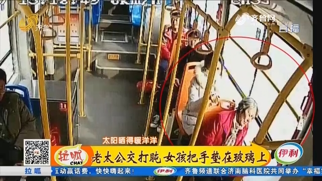 青岛:老太公交打盹 女孩把手垫在玻璃上