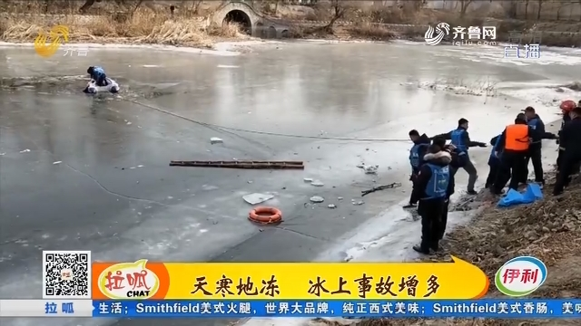 天寒地冻 冰上事故增多