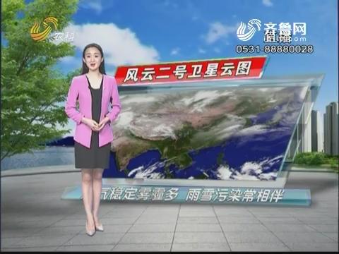 看天气:天气稳定雾霾多 雨雪污染常相伴
