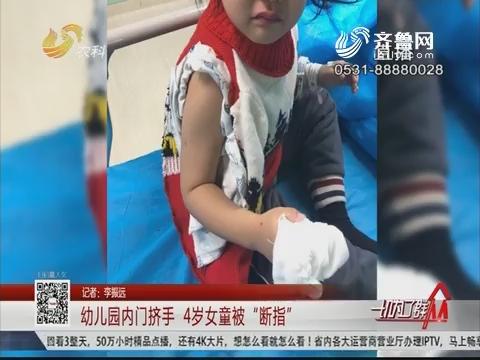"""临沂:幼儿园内门挤手 4岁女童被""""断指"""""""