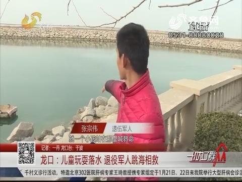 龙口:儿童玩耍落水 退役军人跳海相救