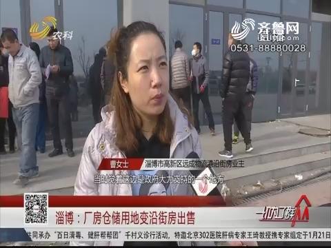 淄博:厂房仓储用地变沿街房出售