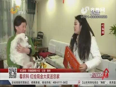 【4G连线:济南棋盘街小区】看农科 红绘现金大奖送您家